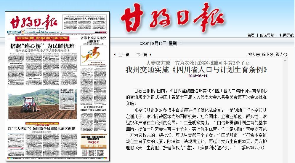 四川省人口与计划生育条例2020版_人口与计划生育手抄报