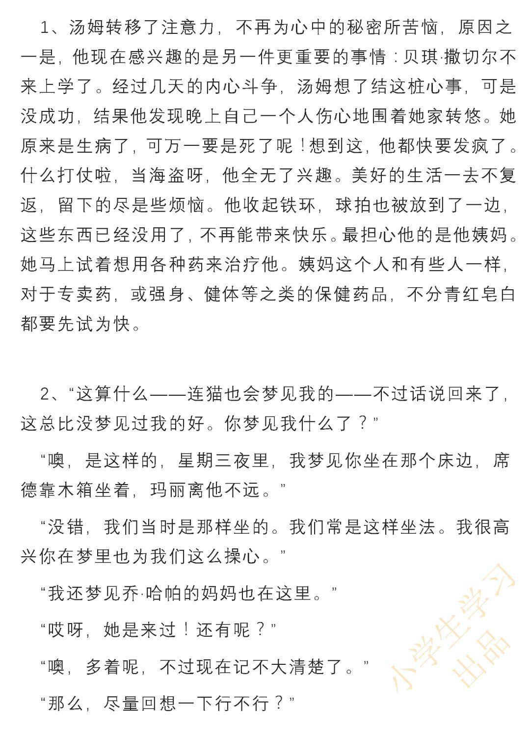 《好句好段摘抄大全修辞》_优秀作文赏析 500字 600字 800字 ...