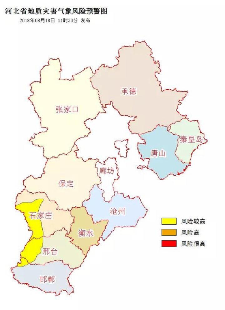 河北省_河北省发布地质灾害气象风险预警预报