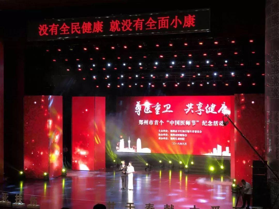 """庆祝首个""""中国医师节"""" 郑州市表彰82名医护人员(附名单)"""