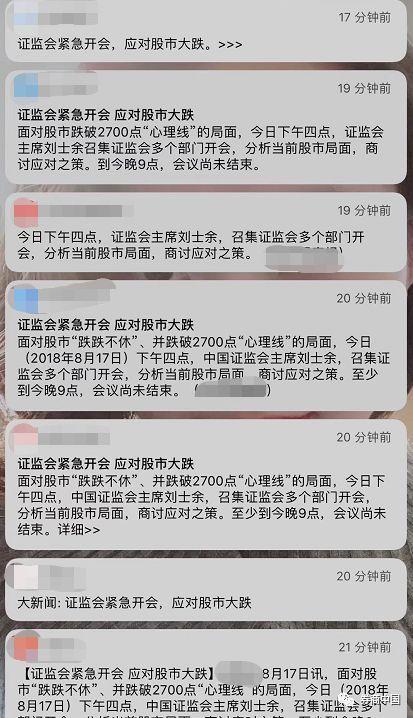 """深夜紧急澄清!""""证监会紧急开会应对大跌""""是不实消息,刘士余不在京,各方正抓紧处置不实消息事件"""