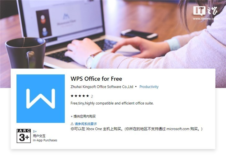 WPS Office上架Windows 10商店_金山软件股份有限公司
