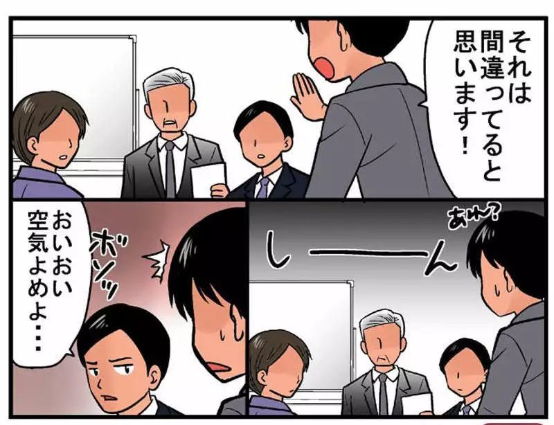 日本超级色的邪恶漫画_日本人的自我吐槽,网络爆红漫画总结\'12种讨厌的日常习惯\'