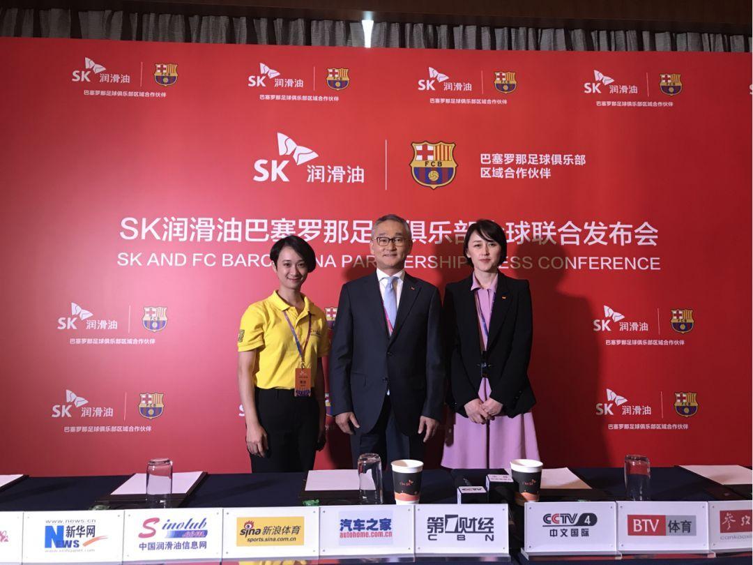 以梦之名,润色未来:SK润滑油-巴萨全球联合发布会圆满落幕
