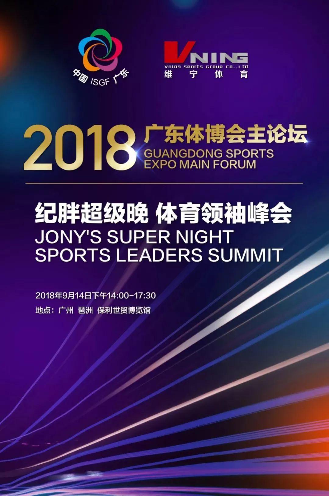 2018广东体博会主论坛·纪胖超级晚体育领袖峰会
