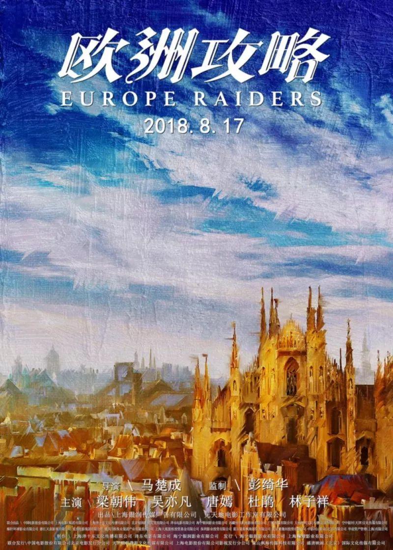 【洞穴欧洲】《欧洲攻略》取景曝光,先睹为快!风情游戏攻略图片
