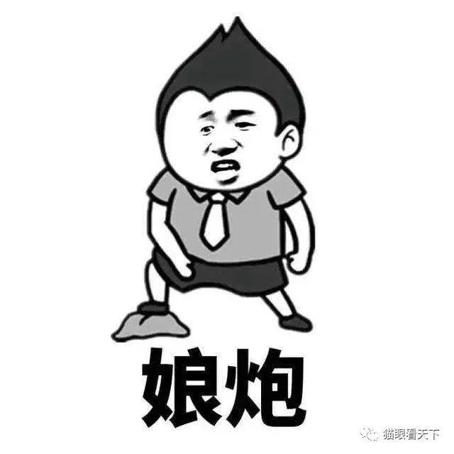 中国男人们,请展示你们的男子气概!