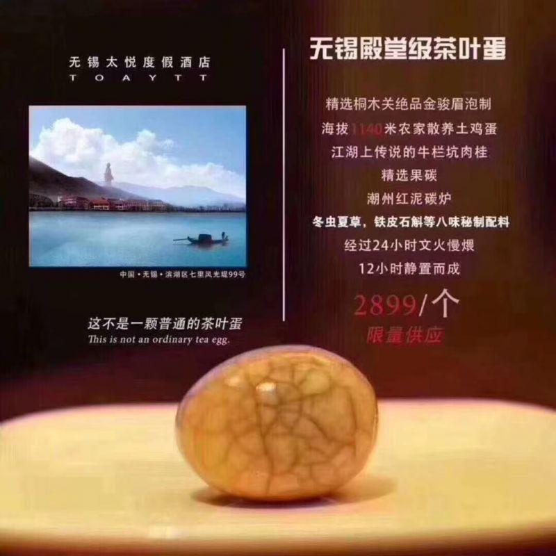 酒店卖茶叶蛋一颗2899元 官方:市场行