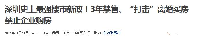 刚刚国家铁令下达!多城市楼市降温!南京最新房价出炉...