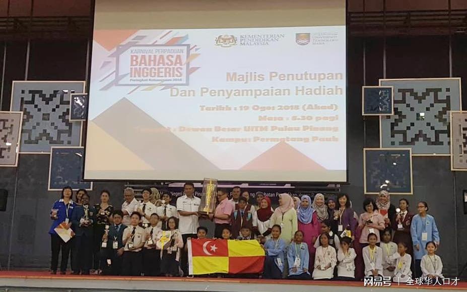 2018马来西亚全国英语演讲嘉年华