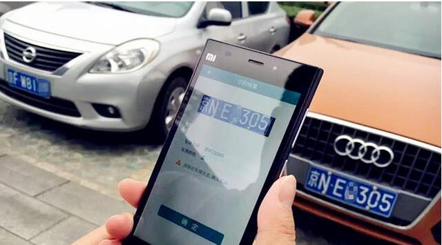 移动端车牌识别SDK,基于Android、iOS系统,可嵌入APP中实现手机拍照识别车牌