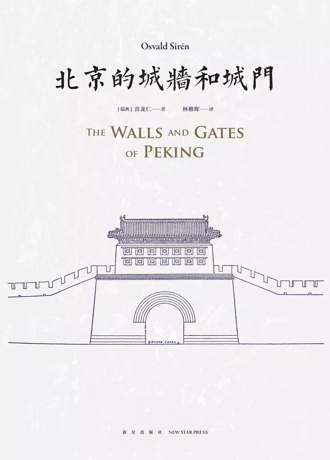 北京的城墙和城门:被记录的和被遗忘的