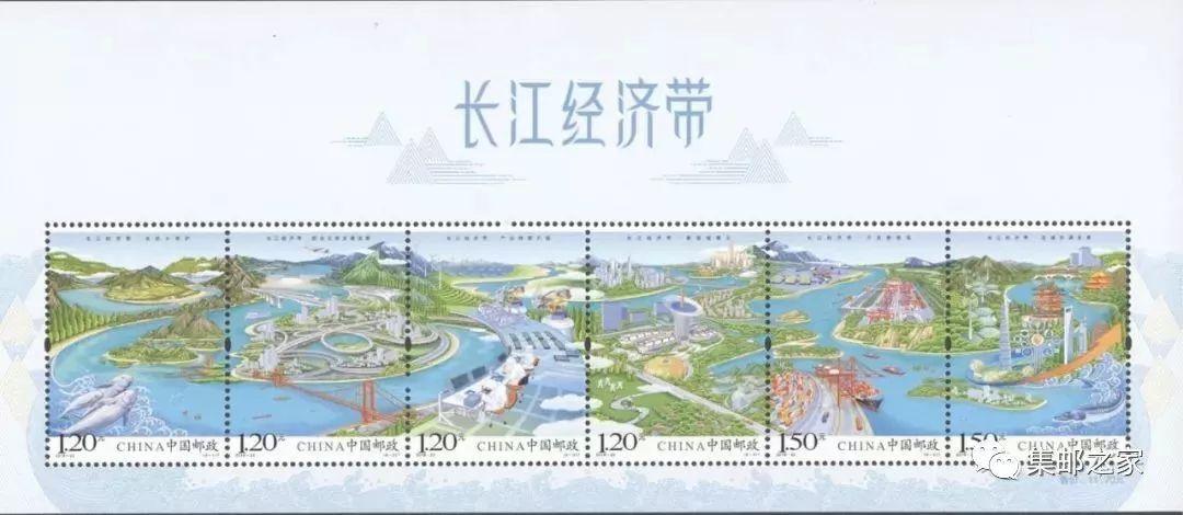 《长江经济带》邮票高清大图亮相!