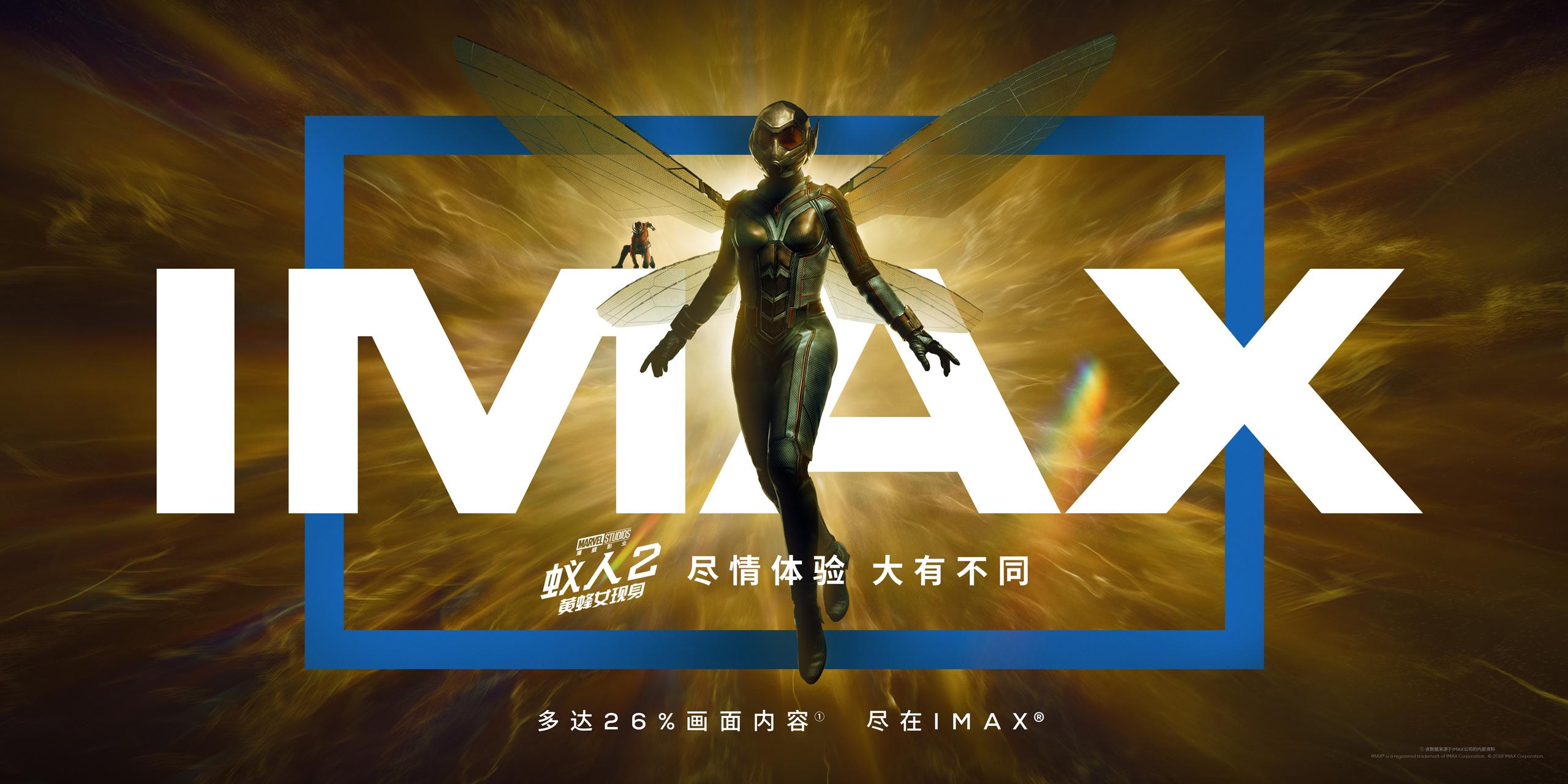 """博天堂线上娱乐场IMAX发布《蚁人2》26%趣味特辑,""""大有不同""""令人期待"""
