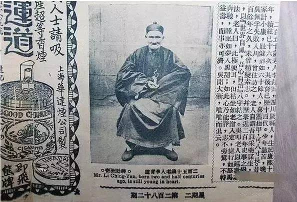 257岁老人李庆远