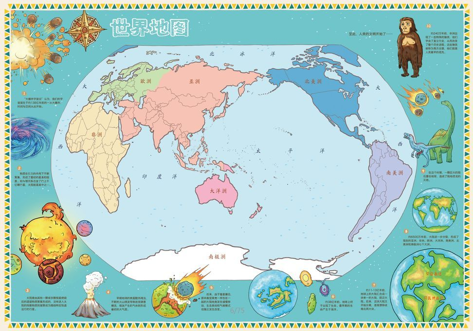 书的最开始就是一张对开的手绘世界地图,将全世界七大洲和四大洋的