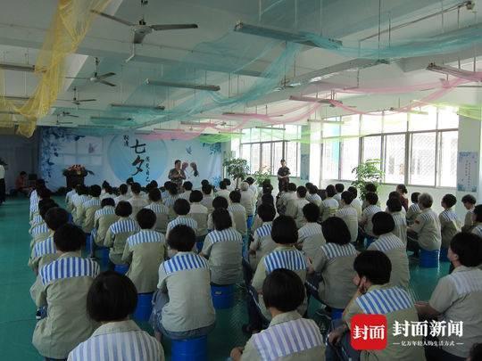 """高墙里的七夕约会! 200名服刑人员一起学习""""爱自己"""