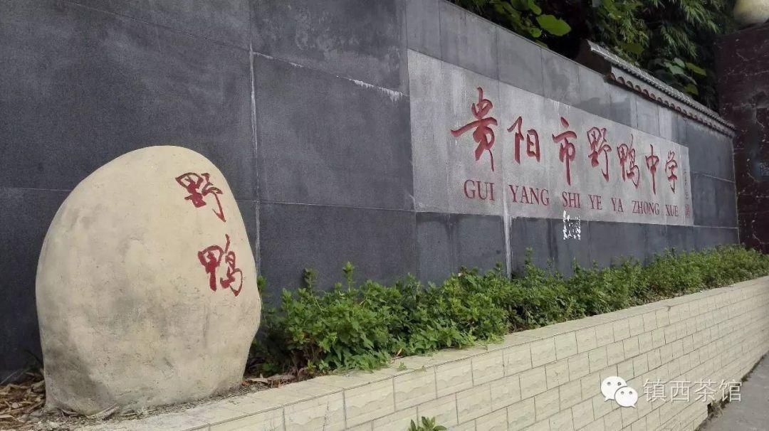 """校名上的文化内涵和文化自信——从""""贵阳市野鸭中学""""谈起"""