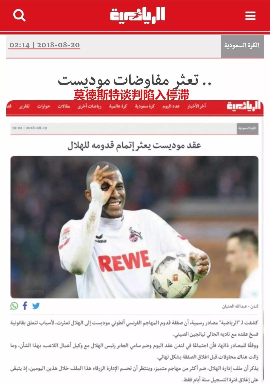 莫德斯特终于把事情闹大了,权健准备好应对国际足联和沙特豪门了