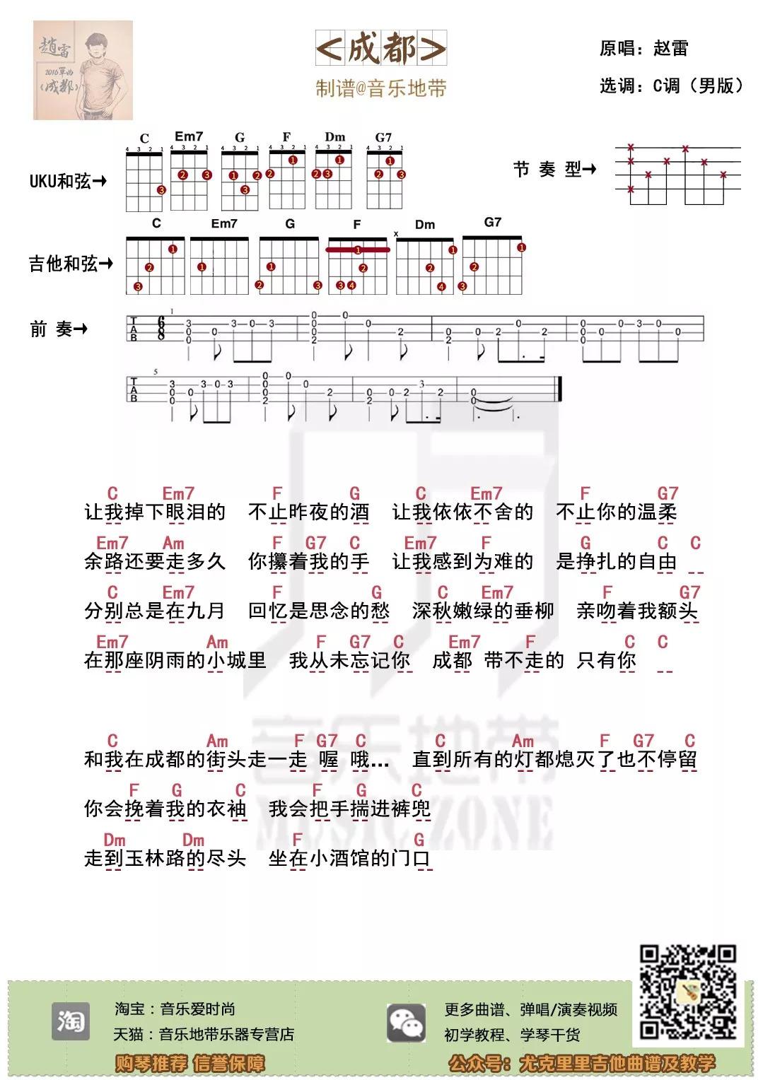 爱上一座城|弹唱视频《成都》·赵雷【男女版尤克里里吉他弹唱谱】