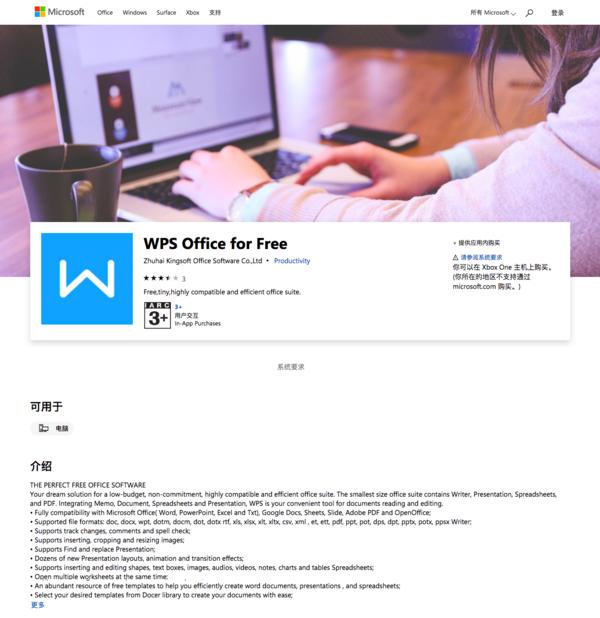 打入微软后花园?WPS Office 上架Windows 10 商店_金山软件