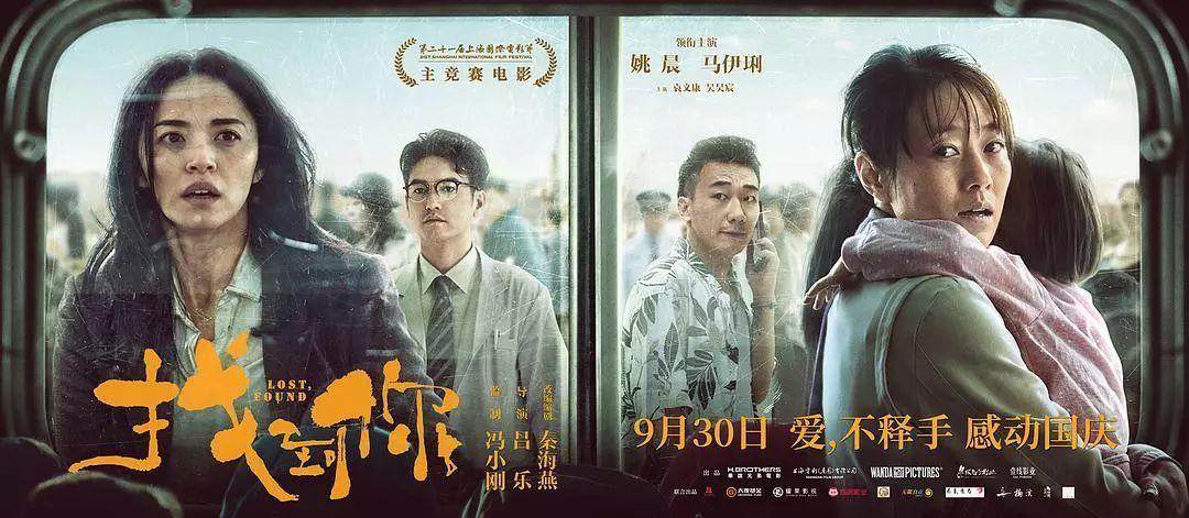 谊周影事 |《找到你》将于9月30日上映;《小偷家族》票房破9000万