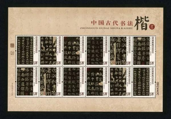 《中国古代书法——楷书》特种邮票