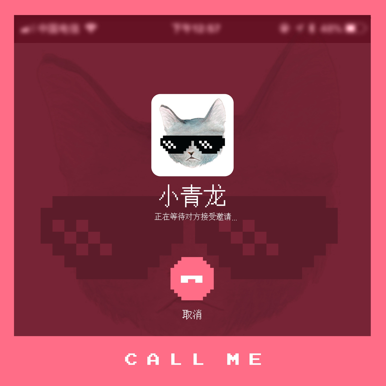 博天堂线上娱乐场小青龙再推新单《Call Me》演绎强劲清爽说唱