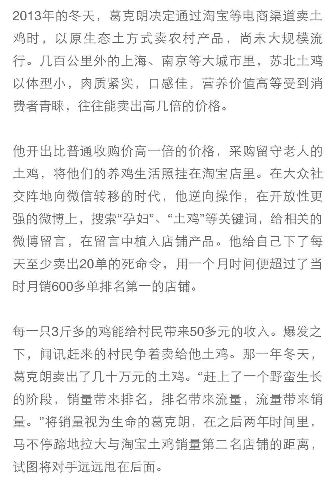 土鸡排行榜_辞职回乡卖土鸡,淘宝店土鸡销量屡次排名第一