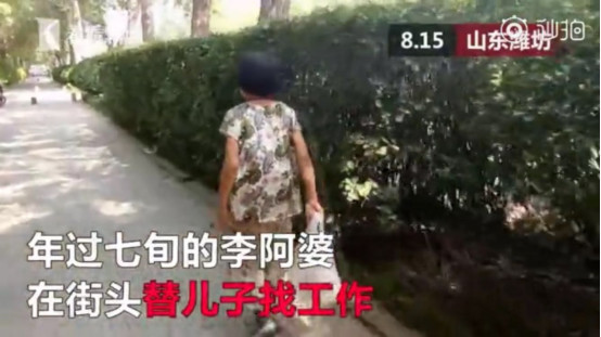 武汉供卵心酸!七旬阿婆街头为儿求职:他啃老二十多年了,网友:扔了吧