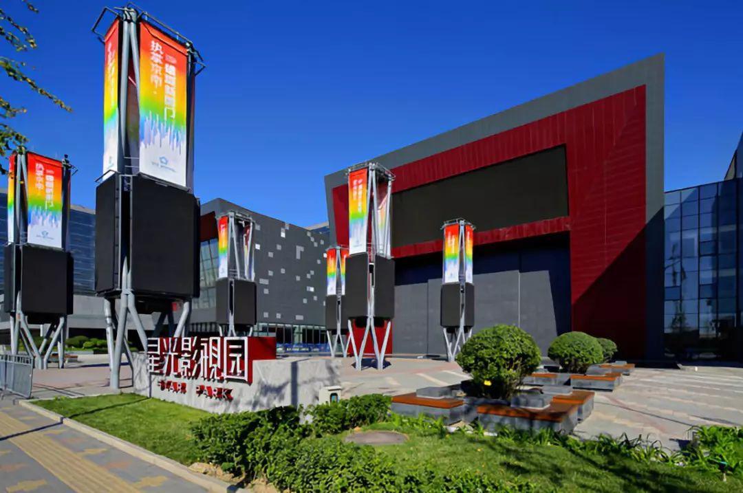 北京影视垹g,_【企业动态】星光影视园被正式授牌「北京市小型微型企业创业创新示范
