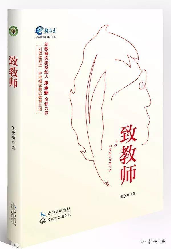 """杨林柯:普通教师如何做到""""诗意栖居""""?"""