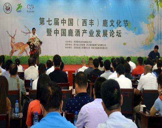 第七届中国(西丰)鹿文化节暨中国鹿酒产业发展论坛隆重开幕