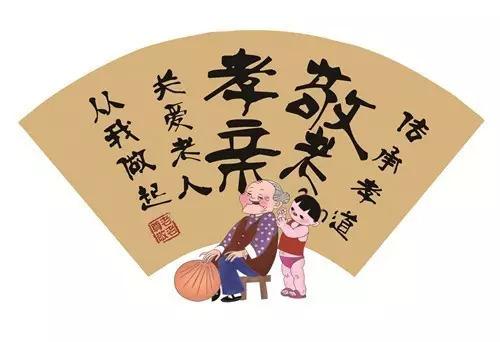 3.传承孝道图片
