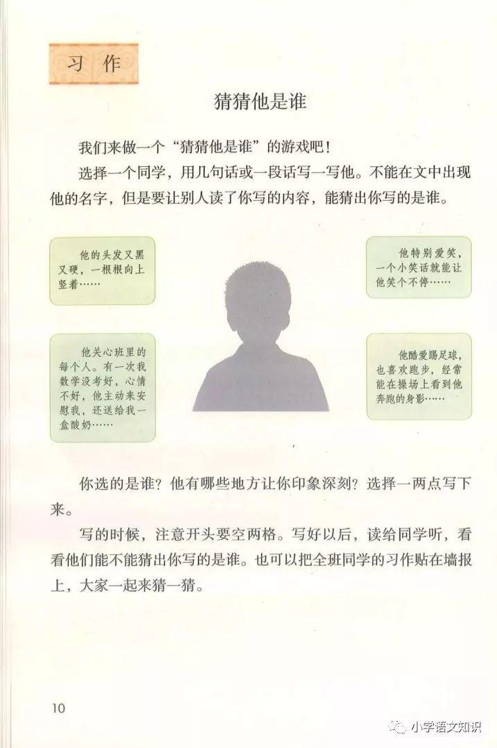 【教材分析】部编版三年级语文上册第一单元习作《猜猜他是谁》导学案