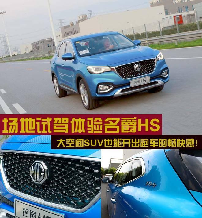 试驾名爵HS 大空间SUV也能开出跑车的畅快感!