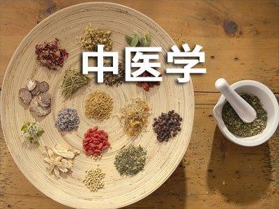 2019高考报考解析:悬壶济世的中医专业