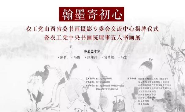 翰墨寄初心——农工党中央书画院副院长熊晋展览作品欣赏