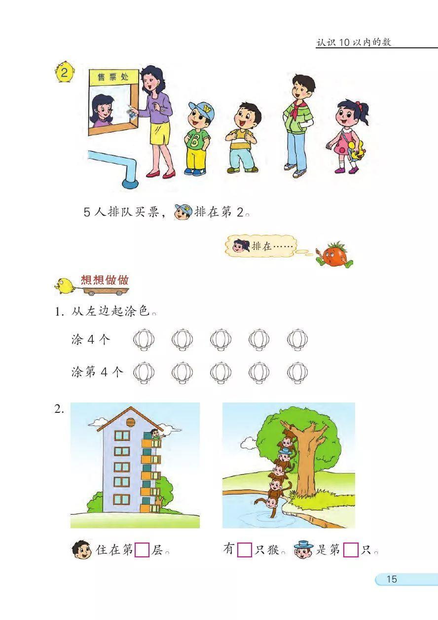暑期班小学一年级数学培训班(好学双师)-张维-星期一-1... -第3讲
