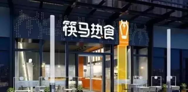 """为什么说马云的""""筷马热食""""是比便利店更加高级的食堂?"""