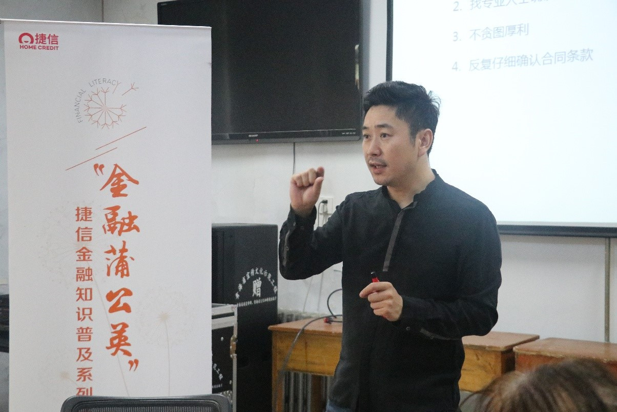 """捷信 """"金融蒲公英""""飞入青海 金融知识普及走进西宁"""