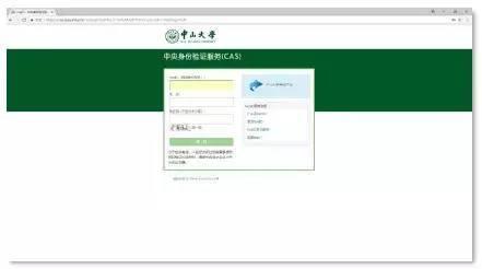 使用 netid账号密码登录线上考试平台