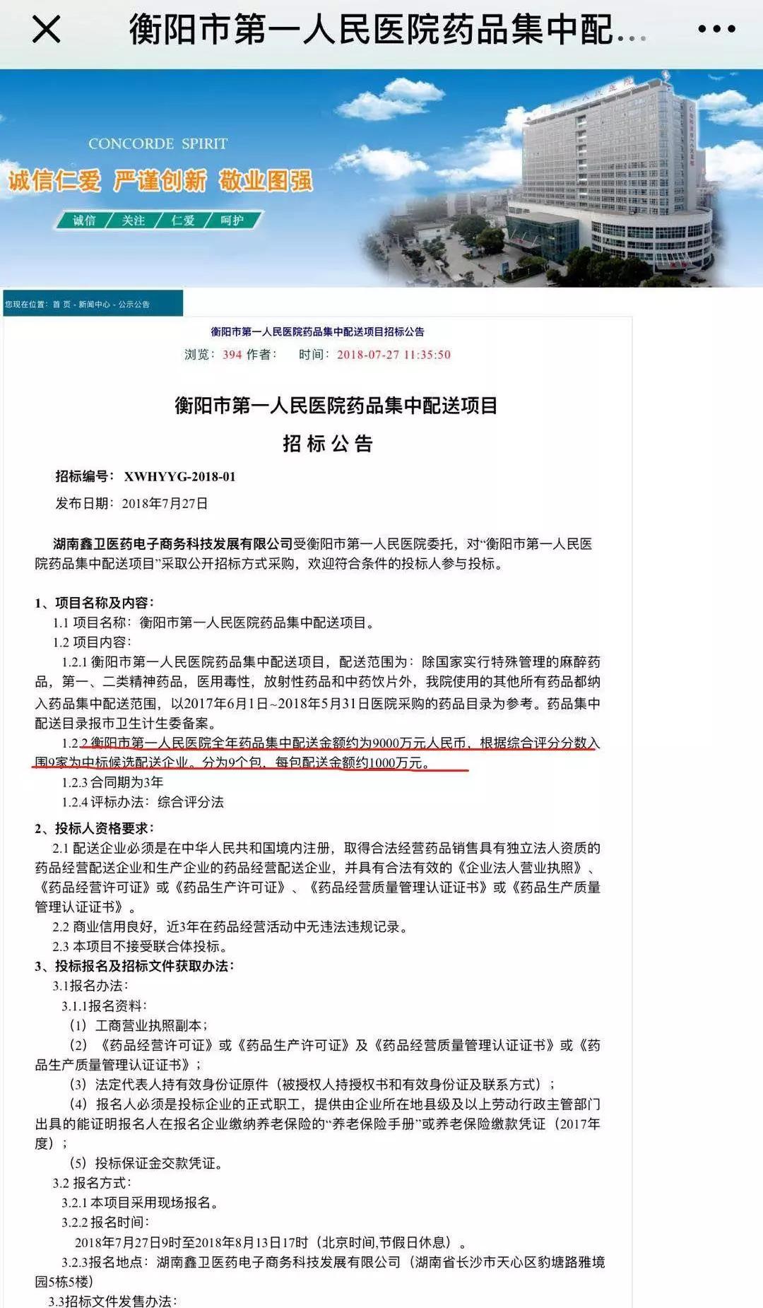 """震惊丨衡阳一公立医院收取""""天价""""质保金 律师:涉嫌违法应纠正"""