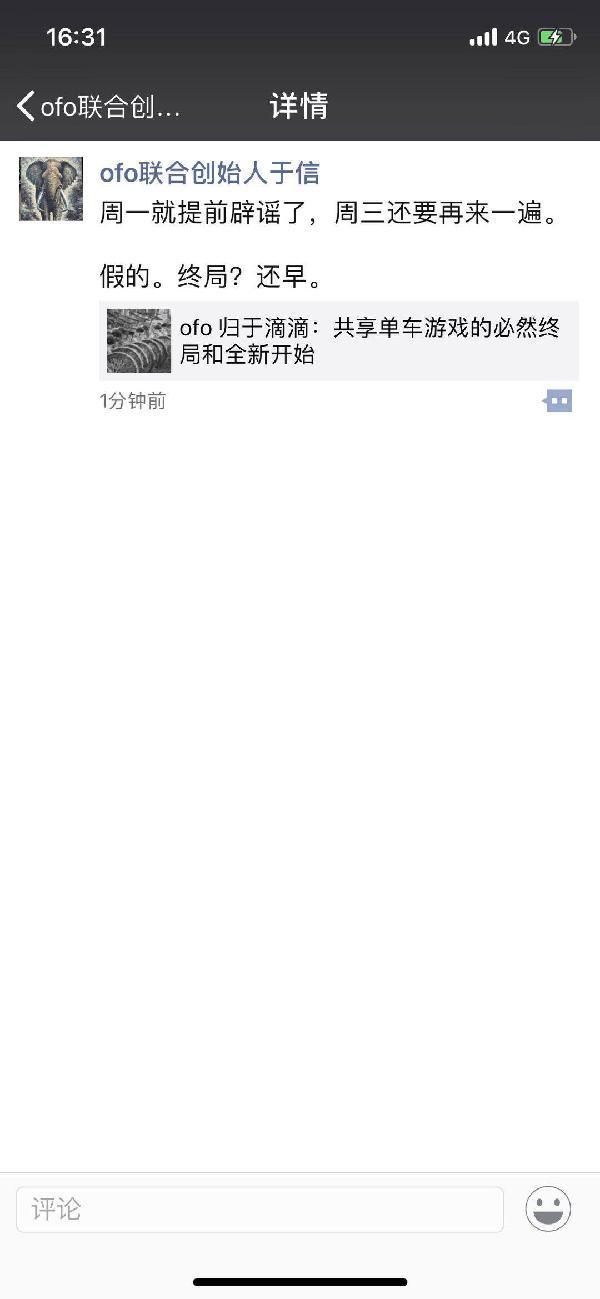 2 billion selling? Ofo co founder Yu Xin: final? Still early