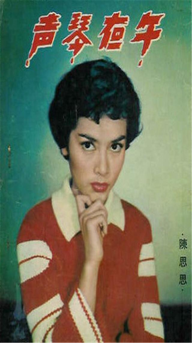经由过程《金佳丽》和《飞燕迎春》等片子,陈思思结识了当红小生高远图片