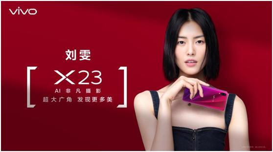 vivo x23手绘海报