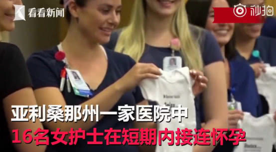 青岛供卵医院同病区16名护士短期内同时怀孕,网