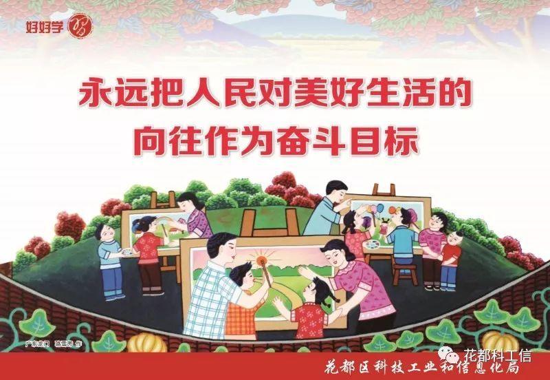 【党建宣传】传播正能量 龙门农民画为公益代言图片