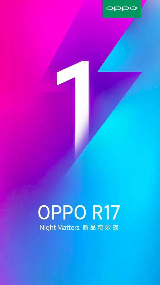 新品奇妙夜!OPPO R17系列呼之欲出,或将延续爆款传奇