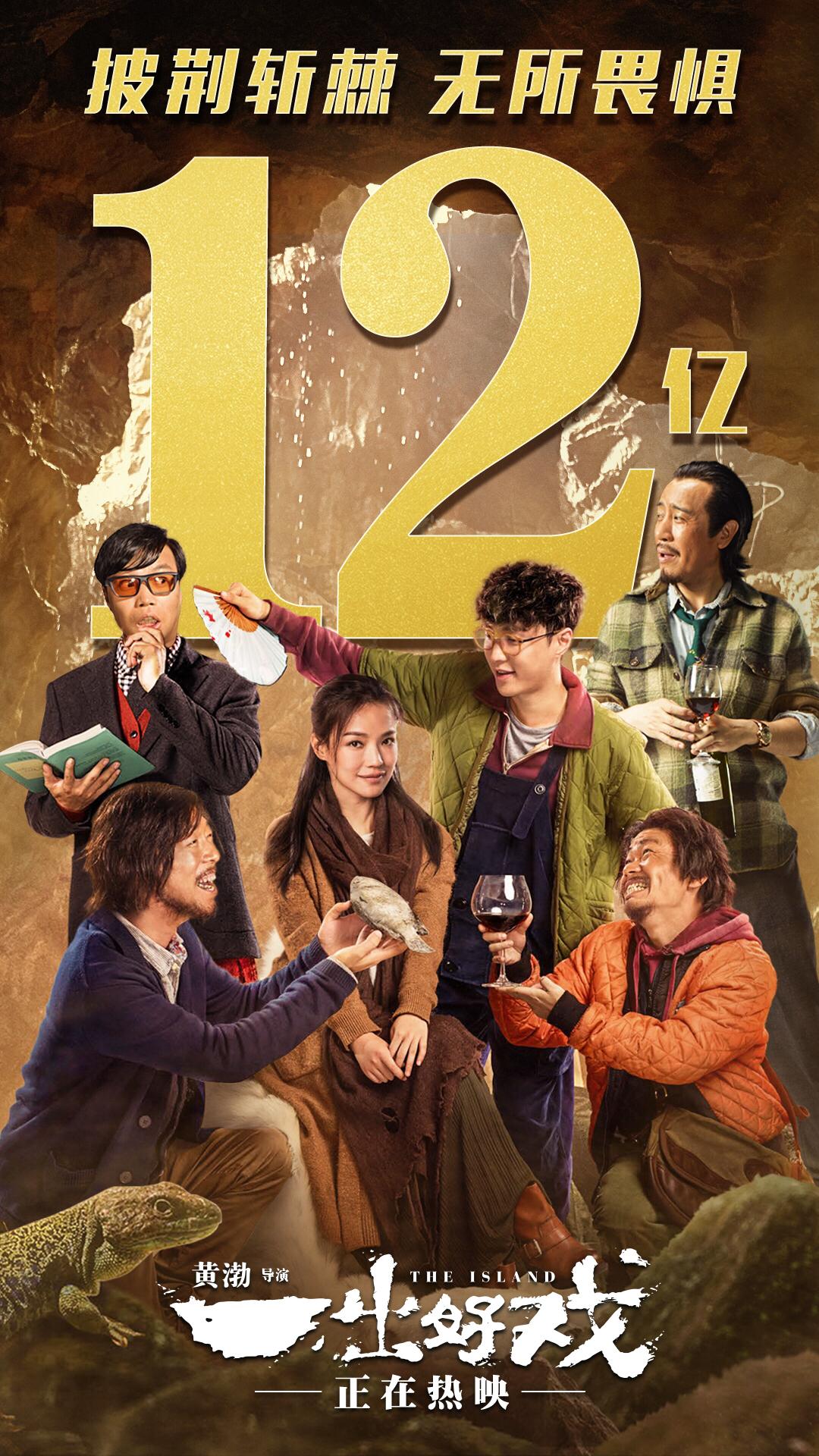 电影《一出好戏》票房破12亿 幕后制作特辑揭示黄渤